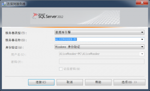 SQLSERVERManagementStudio_2