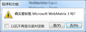 Uninstall_webmatrix_3