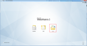 WebMatrix_Open_1