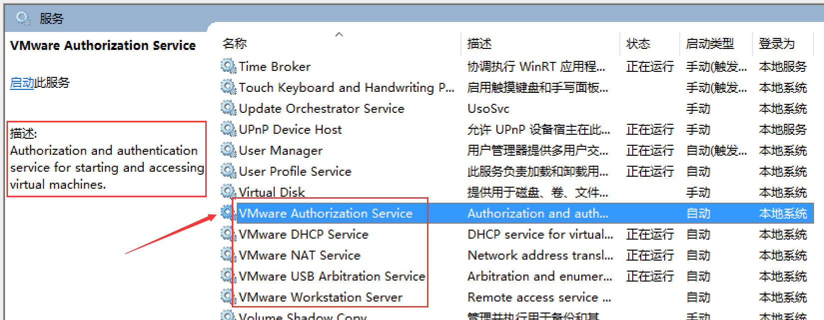 VMware_workstation_Service_authorization_2