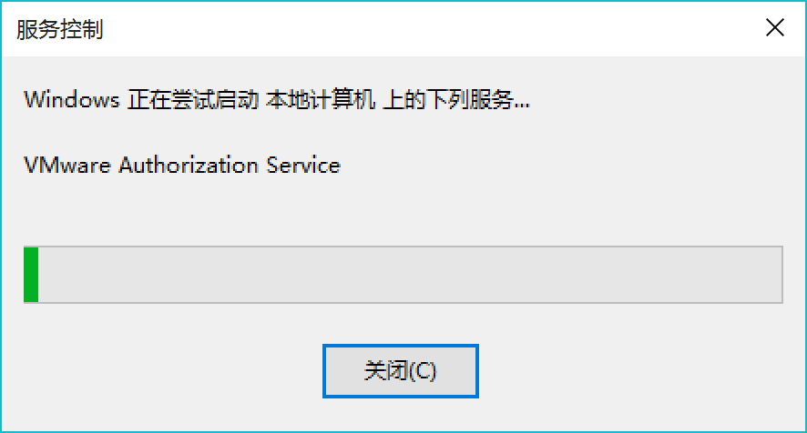 VMware_workstation_Service_authorization_3
