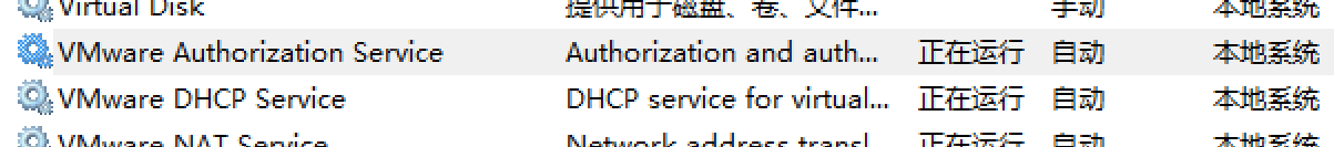 VMware_workstation_Service_authorization_4