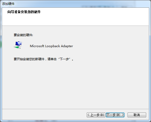 mswindows_loopback_6