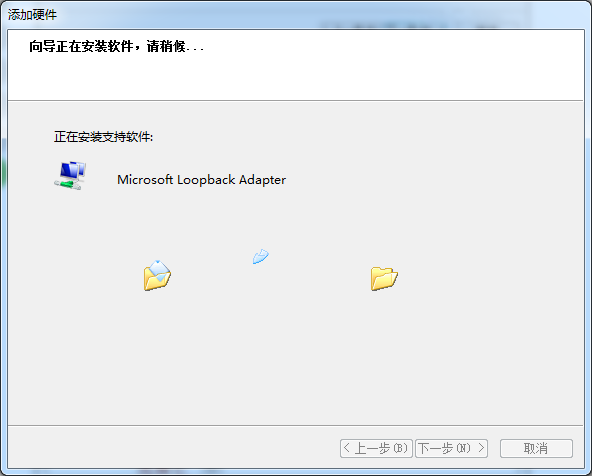 mswindows_loopback_7