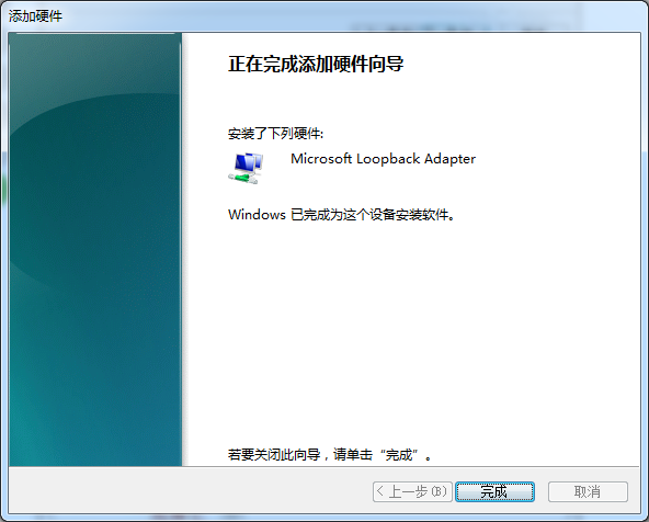 mswindows_loopback_8