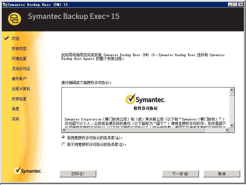 Install_Symantec_BE_11