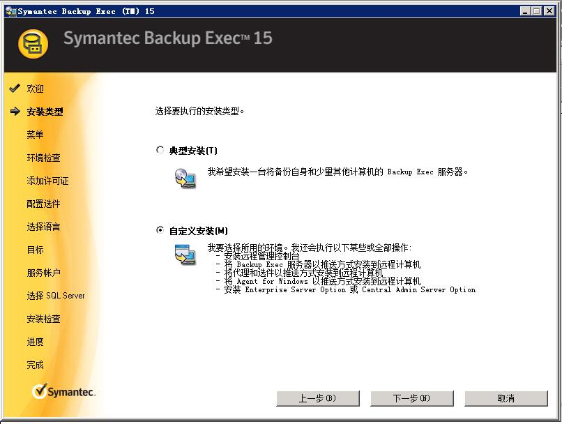 Install_Symantec_BE_12