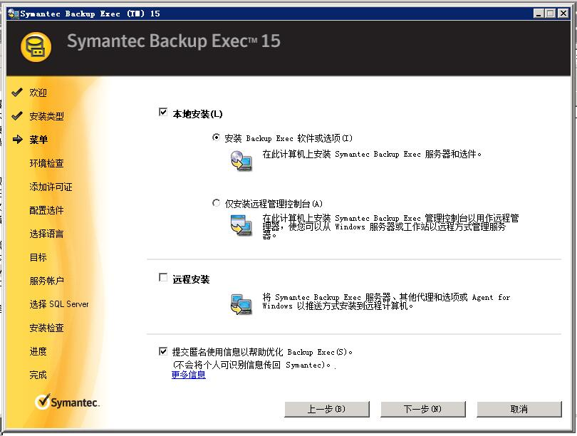 Install_Symantec_BE_13