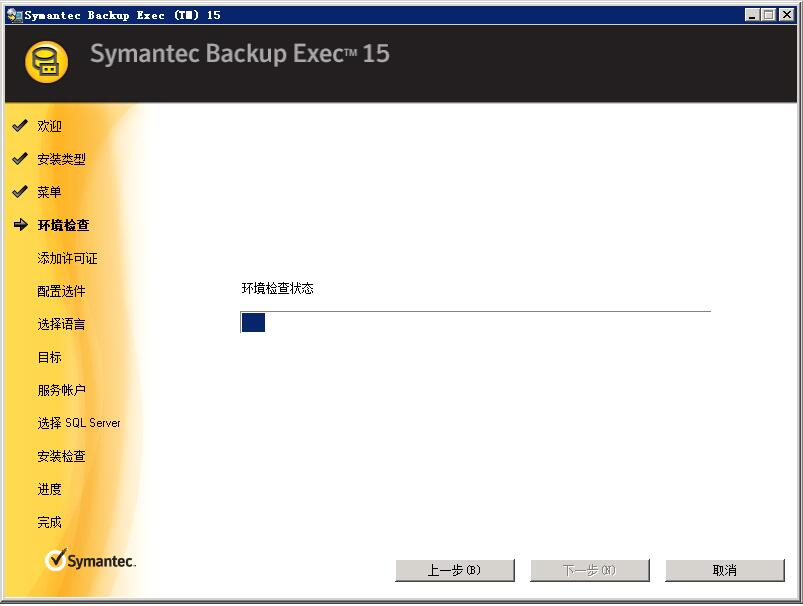 Install_Symantec_BE_14