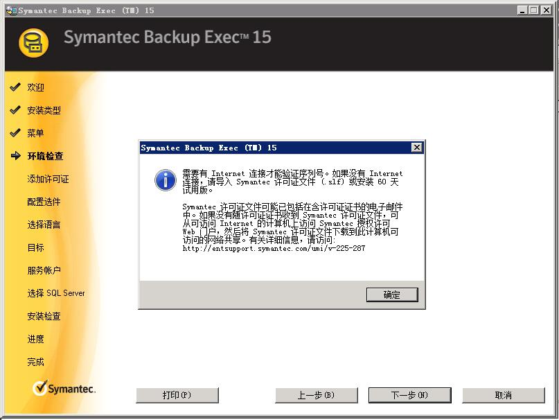 Install_Symantec_BE_16