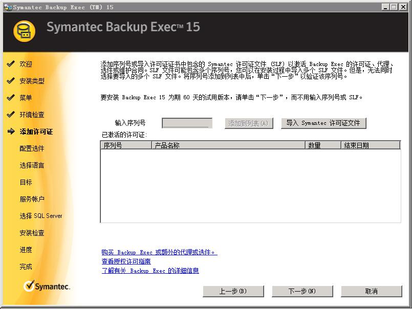 Install_Symantec_BE_17