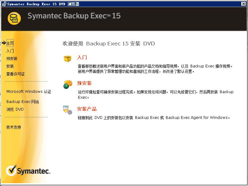 Install_Symantec_BE_3