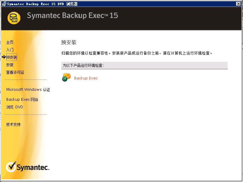 Install_Symantec_BE_4