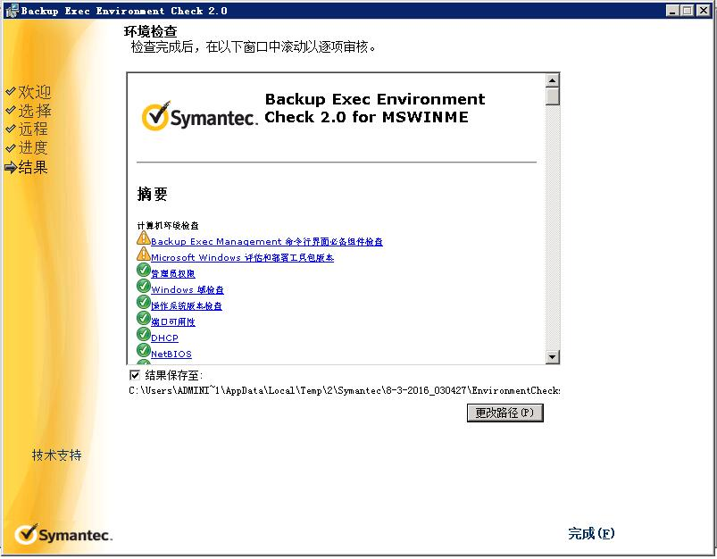 Install_Symantec_BE_8