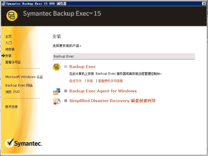 Install_Symantec_BE_9