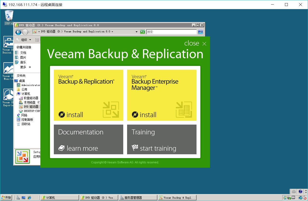 veeam_backup_replication_install_windows_1